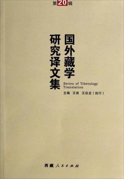 国外藏学研究译文集(第20辑)