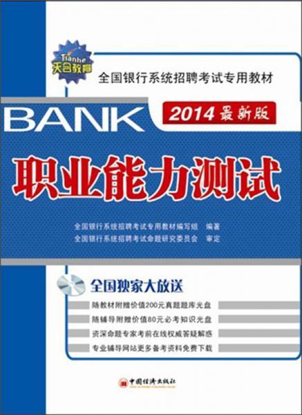 天合教育·全国银行系统招聘考试专用教材:职业能力测试(2014最新版)