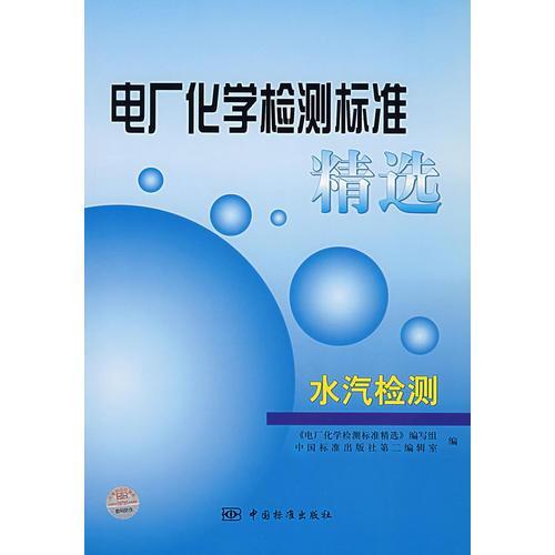 电厂化学检测标准精选:水汽检测