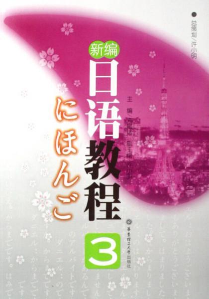 新编日语教程3