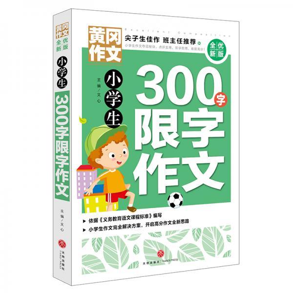 黄冈作文全优新版小学生300字限字作文