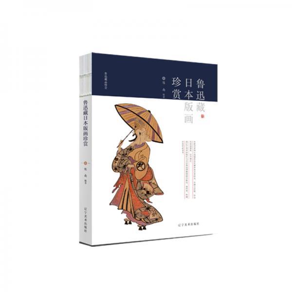 鲁迅藏日本版画珍赏