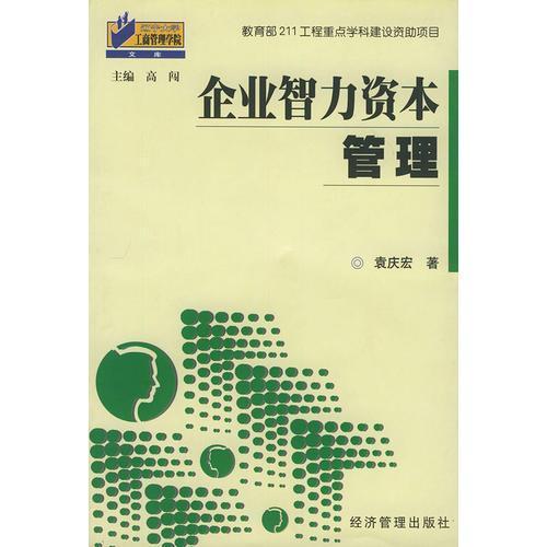 企业智力资本管理——辽宁大学工商管理学院文库