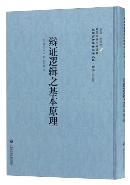 中国国家图书馆藏·民国西学要籍汉译文献·哲学:辩证逻辑之基本原理
