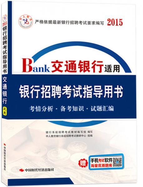 中人教育·银行招聘考试指导用书:中国交通银行适用(2015)