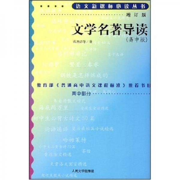 文学名著导读(高中版)(修订版)/语文新课标必读