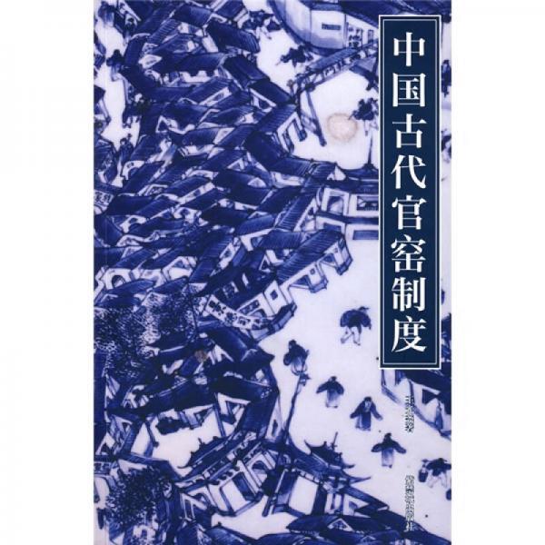 中国古代官窑制度