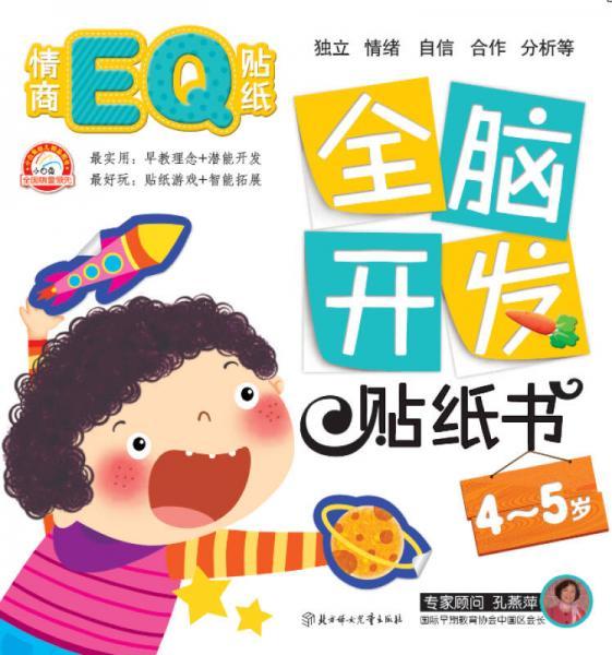 全脑开发贴纸书:情商EQ贴纸(4~5岁)