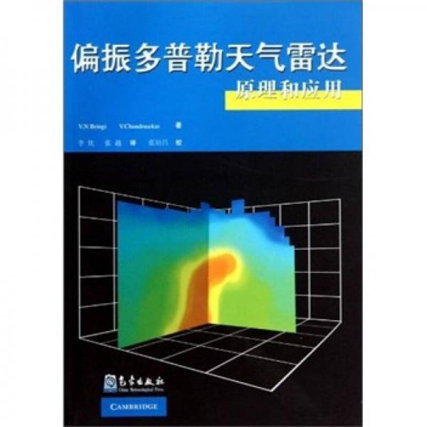 偏振多普勒天气雷达原理和应用