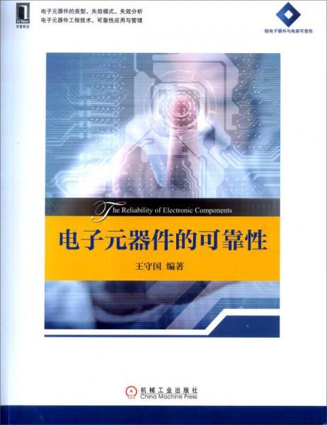 电子元器件的可靠性/高等院校电子信息与电气学科系列规划教材
