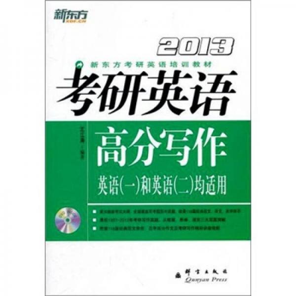 新东方·2013考研英语高分写作
