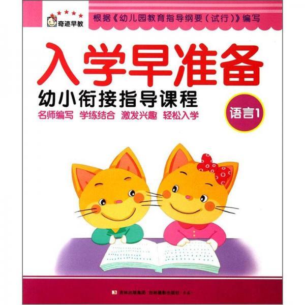 奇迹早教:入学早准备幼小衔接指导课程(语言1)