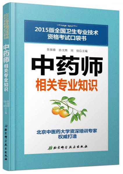 2015版全国卫生专业技术资格考试口袋书:中药师相关专业知识