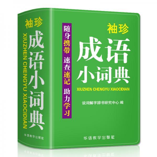 袖珍成语小词典(软皮精装双色版)拼音/笔画都可检索随身携带,速查速记,助力学习