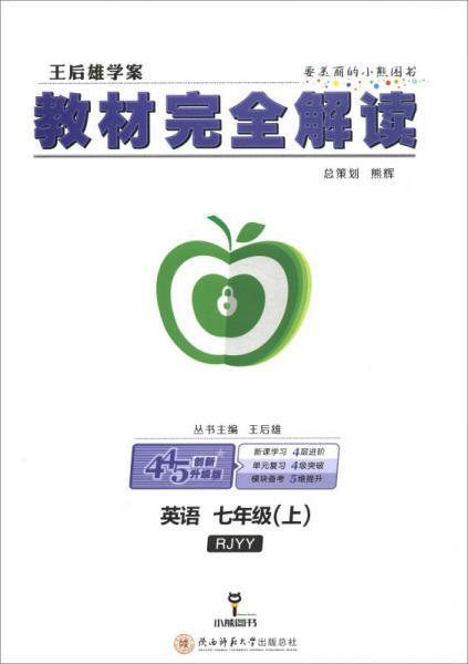 王后雄学案·教材完全解读:英语(七年级上 RJYY 创新升级版)