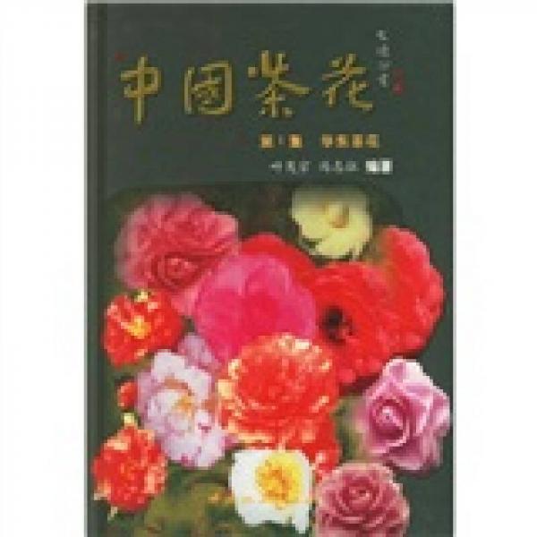 中国茶花:华东茶花(第1集)