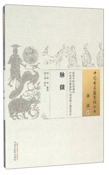 中国古医籍整理丛书(诊法13):脉微