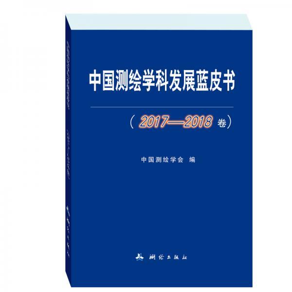 中国测绘学科发展蓝皮书(2017-2018卷)