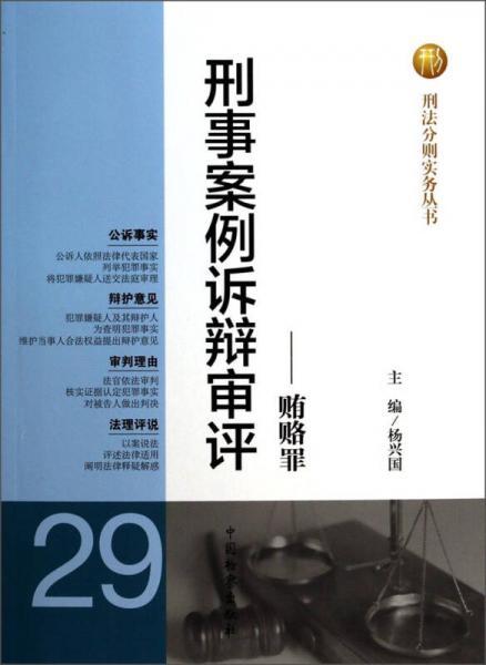 刑法分则实务丛书·刑事案例诉辩审评:贿赂罪