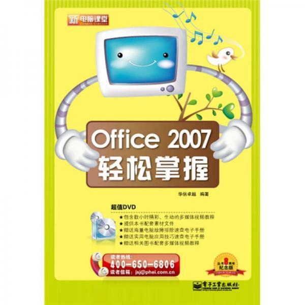 新电脑课堂:Office 2007轻松掌握