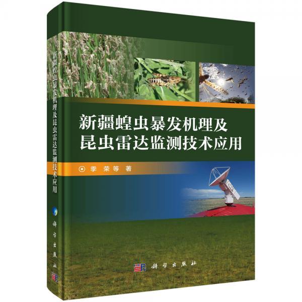 新疆蝗虫暴发机理及昆虫雷达监测技术应用