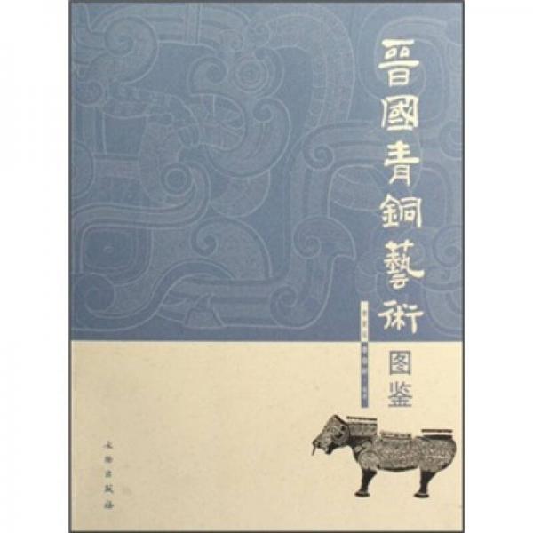晋国青铜艺术图鉴