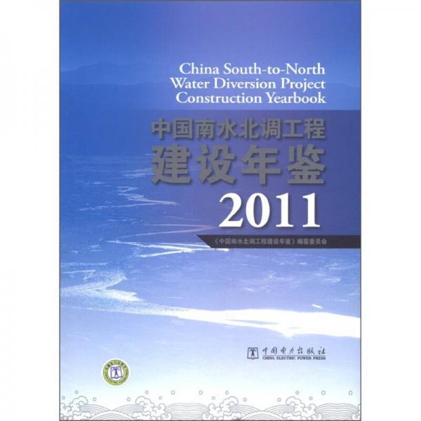 中国南水北调工程建设年鉴2011
