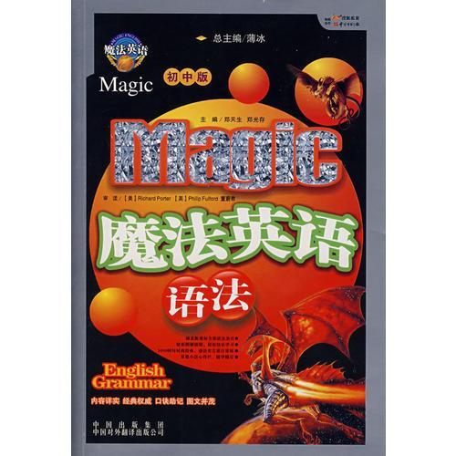 魔法英语语法(初中版)