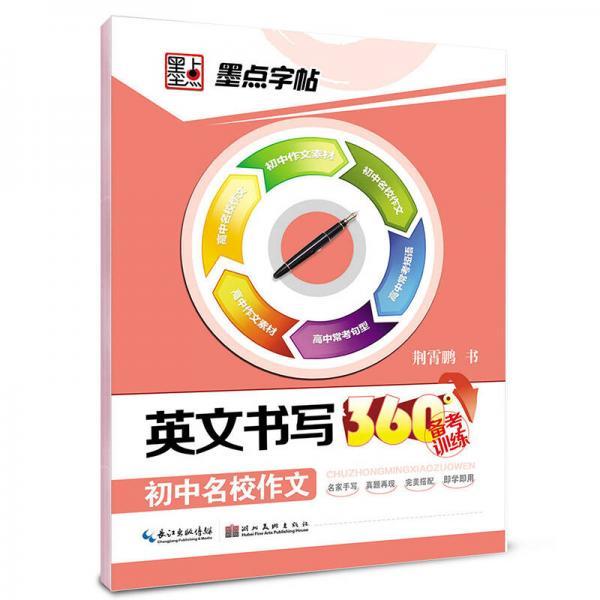 墨点字帖·英文书写360°备考训练 初中名校作文 英语备考攻略字帖练习