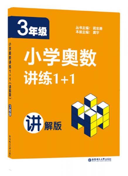 小学奥数讲练1+1(三年级)(讲解版)