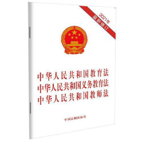 中华人民共和国教育法 中华人民共和国义务教育法 中华人民共和国教师法(2021年最新修订)