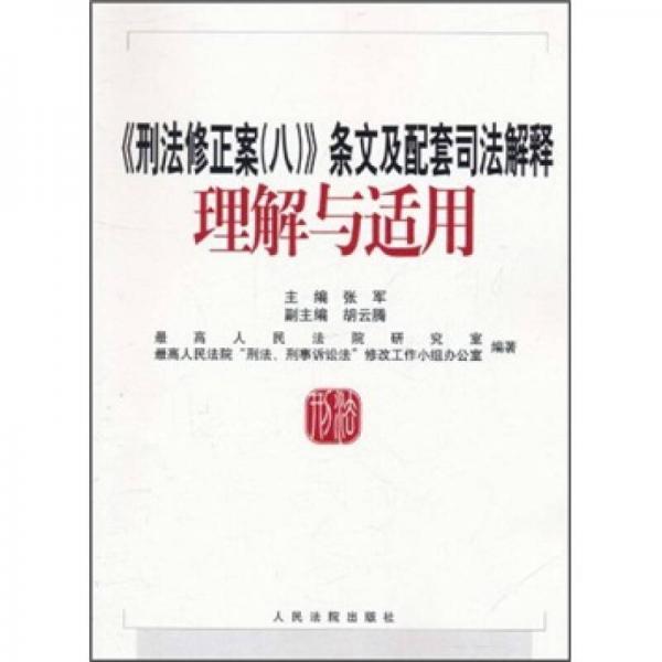 《刑法修正案(八)》条文及配套司法解释理解与适用