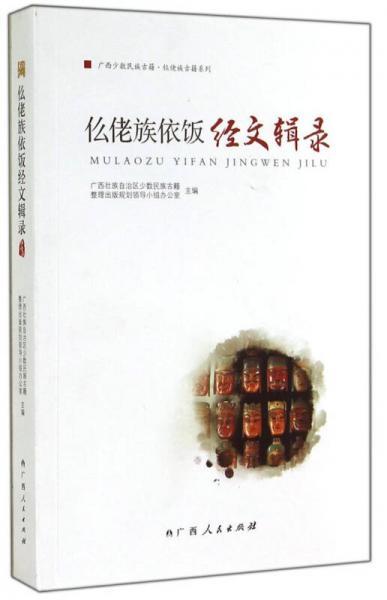广西少数民族古籍仫佬族古籍系列:仫佬族依饭经文辑录