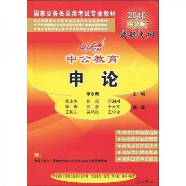 中公教育·中公版·申论2011