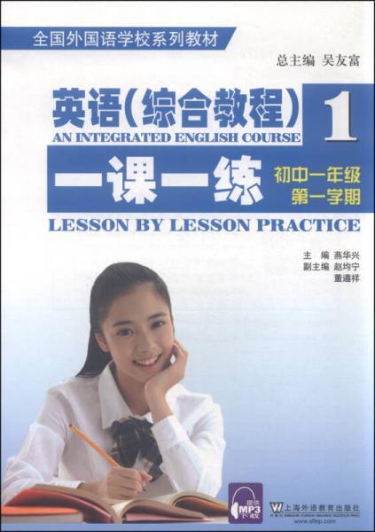 全国外国语学校系列教材 英语(综合教程)一课一练:初中一年级 第一学期