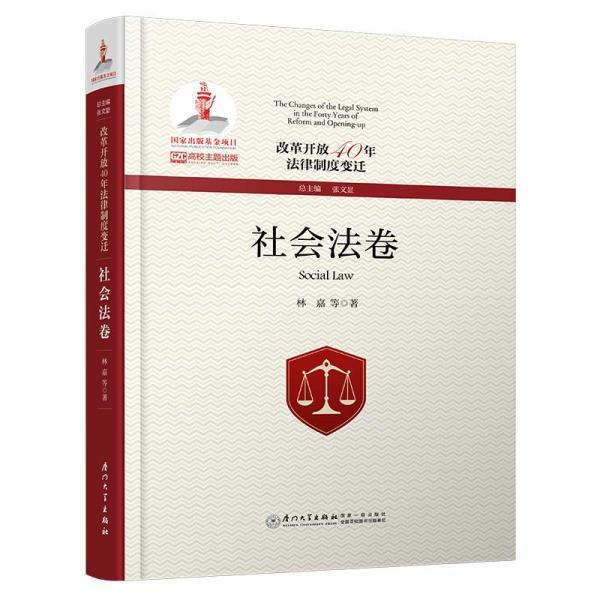 改革开放40年法律制度变迁·社会法卷