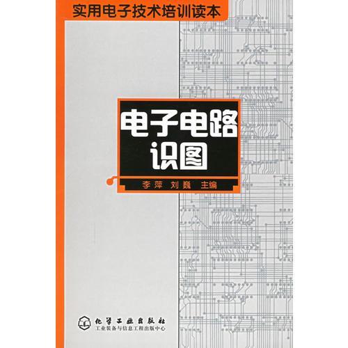电子电路识图(实用电子技术培训读本)