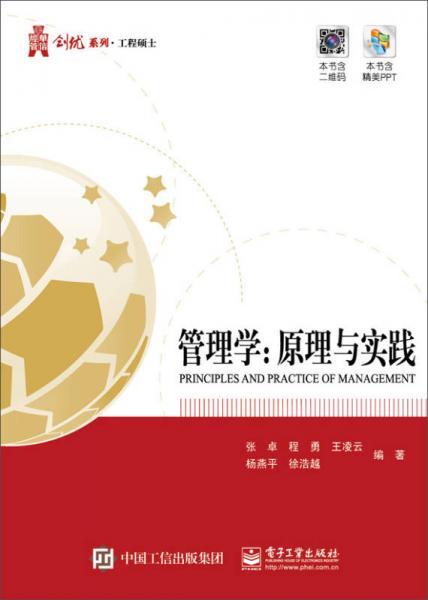 华信经管创优系列:管理学 原理与实践