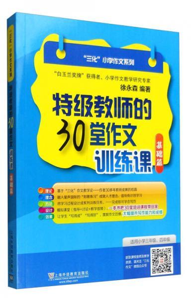 """""""三化""""小学作文系列:特级教师的30堂作文训练课(基础篇)"""