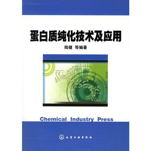 蛋白质纯化技术及应用