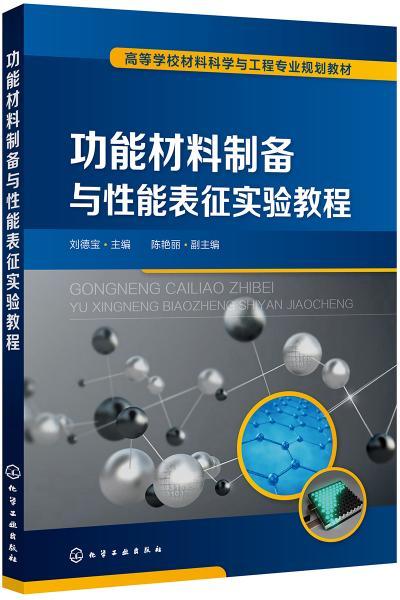 功能材料制备与性能表征实验教程(刘德宝)