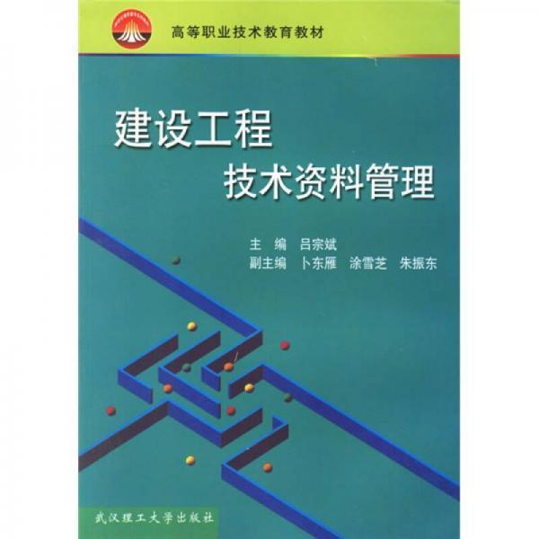 高等职业技术教育教材:建设工程技术资料管理