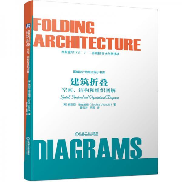 建筑折叠:空间、结构和组织图解