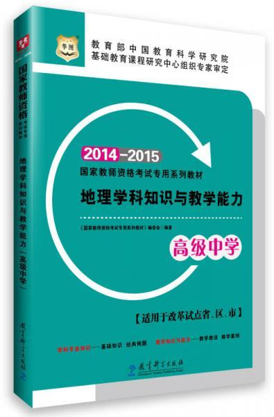 华图·2014-2015国家教师资格考试专用系列教材·地理学科知识与教学能力(高级中学)