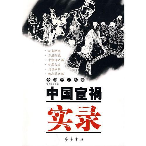 中国宦祸实录