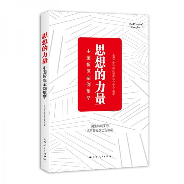 思想的力量:中国智库案例集萃