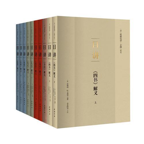 日讲·四书五经