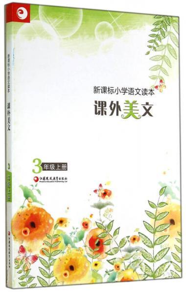 新课标小学语文读本:课外美文(三年级上册)