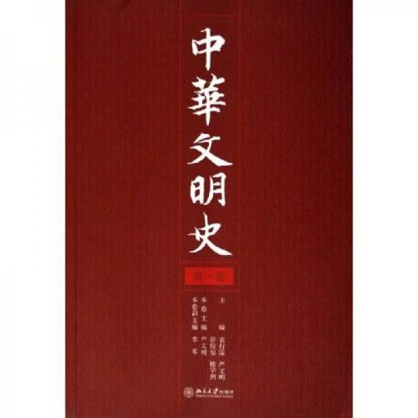 中华文明史(第一卷)
