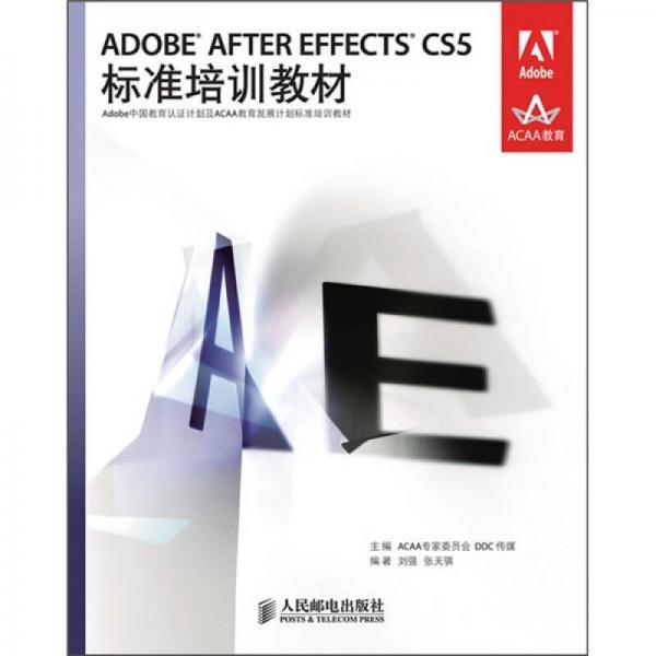 ADOBE AFTER EFFECTS CS5标准培训教材